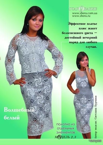 вечернее платье крючком схемы и описание фото