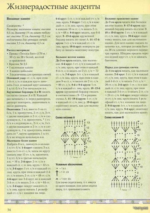 Вязаные изделия для интерьеров (вязание спицами и крючком)