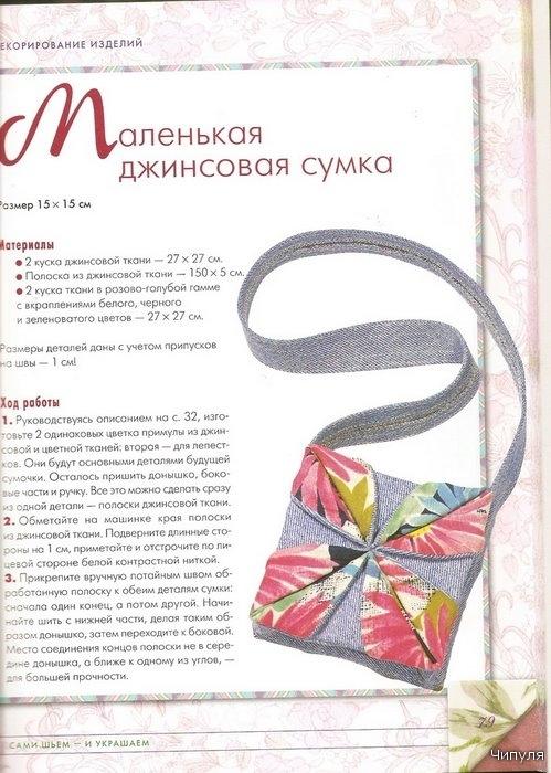 Источник. следующая. книги Оригами из ткани - Татьяна Галанова.