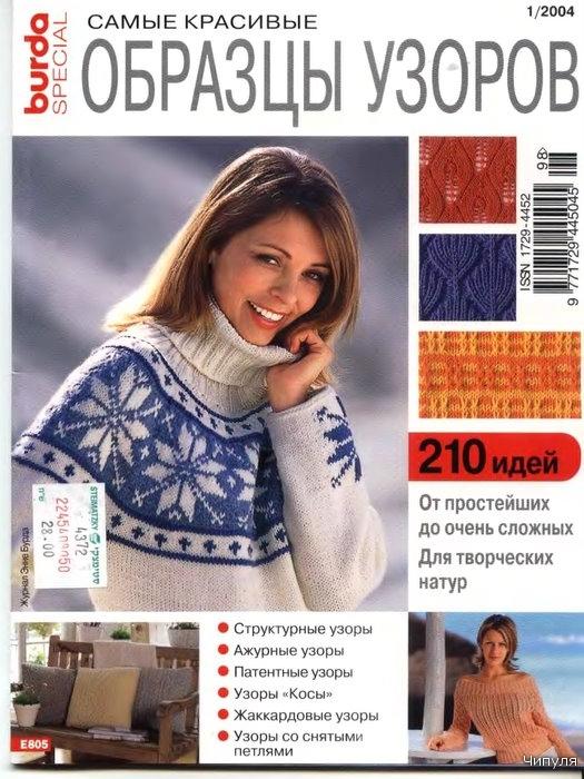журналы Burda Verena Sabrina записи в рубрике журналы Burda Verena