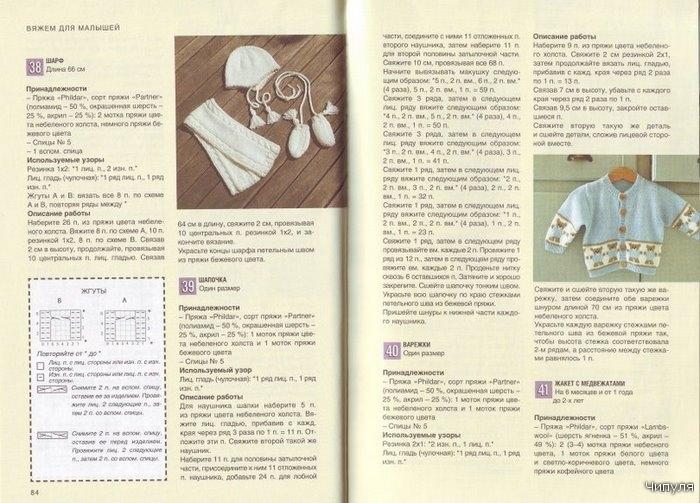 Описание: сетей - вязание для малышей и взрослых.