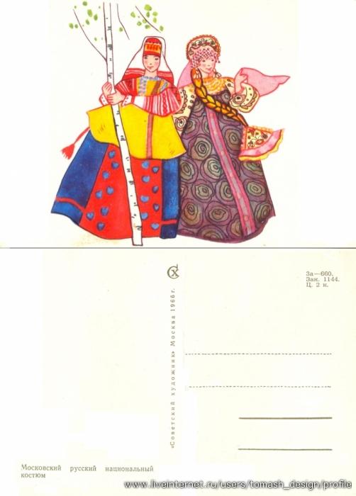 Открытки с русско народными костюмами, прикольные кого