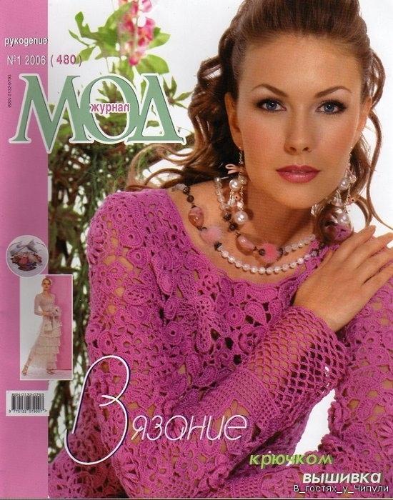 Скачать бесплатно журнал мод вязание