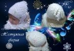 Вязание шапочки фото - сайт о вязание.