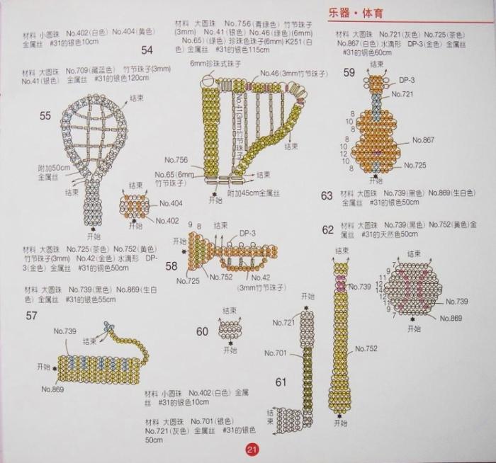 Музыкальные инструменты из бисера схемы.