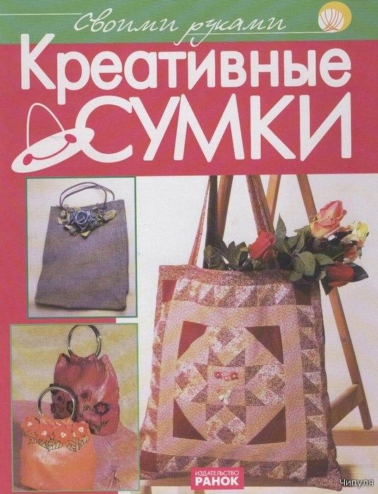 Своими руками.  Креативные сумки.  Издательство.  Мара.
