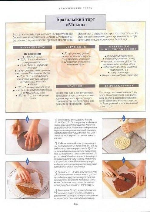 рецепт сахарной мастики фотографиями пошагового появилась перед самым